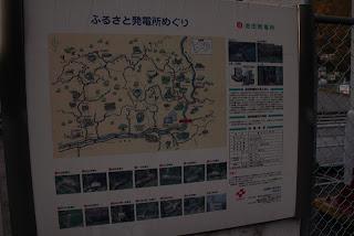 「ふるさと発電所めぐり」の看板