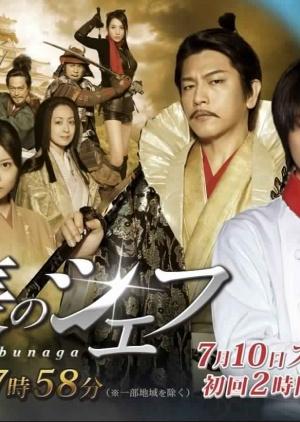 Nobunaga No Chef Season 2 - VietSub