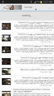 التمساح - screenshot thumbnail
