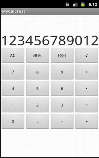 免費財經App|シンプル電卓|阿達玩APP