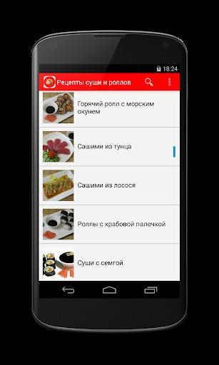 免費下載書籍APP|Рецепты суши и роллов app開箱文|APP開箱王