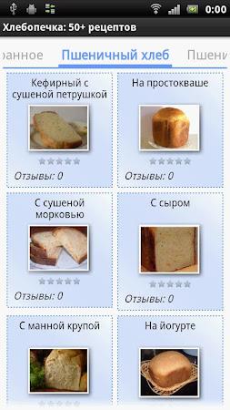 Breadmaker: 50+ recipes 13 screenshot 463171