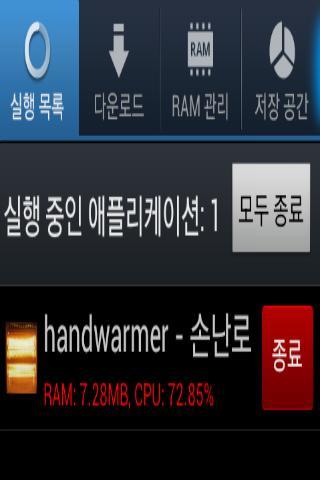 【免費生活App】손난로 - handwarmer-APP點子
