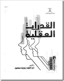 القدرات العقليه لـ إبراهيم وجيه محمود