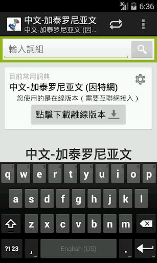 中文-加泰罗尼亚文詞典