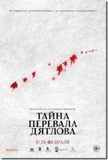 dyatlov_pass_incident