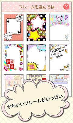 年賀ピクフレーム - screenshot