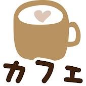 やまぐちカフェ本2011