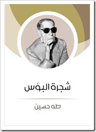 شجرة البؤس لـ طه حسين
