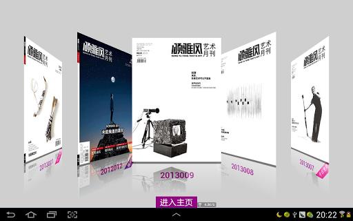 艺术月刊·颂雅风HD