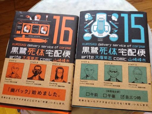 [K!]黒鷺死体宅配便の15、16巻を読んだ.世間のネタを捉えている.