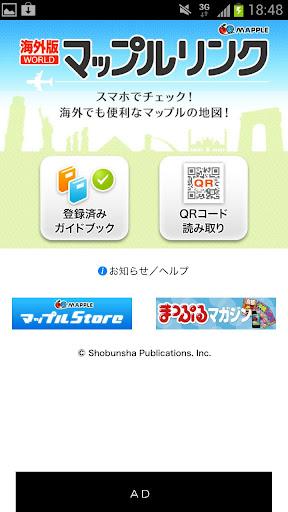 海外版マップルリンク