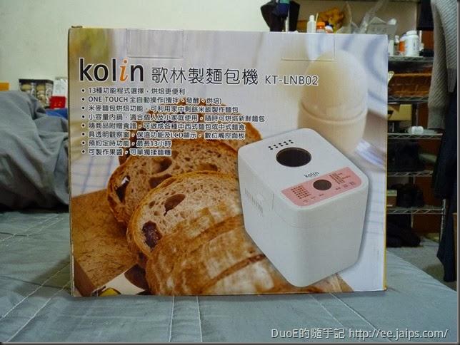 歌林 KT-LNB02