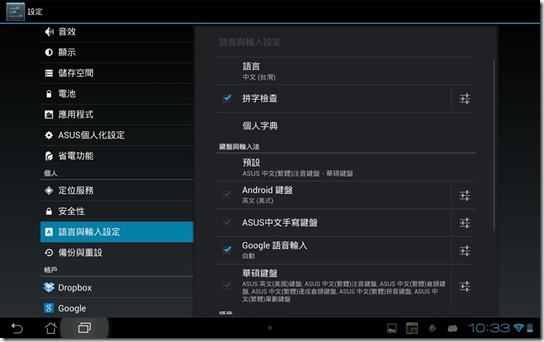 Screenshot_2012-10-10-22-33-15
