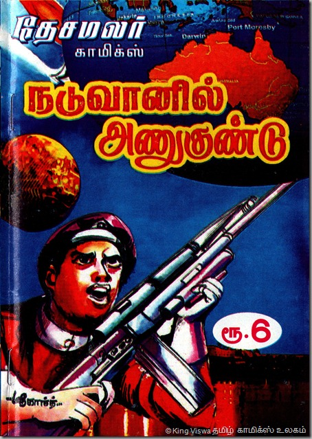 DesaMalar Comics RePrint No 001 May 2012 NaduVaanil Anugundu Cover