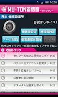 Screenshot of 目覚ましボイスライブラリ1(MU-TON)