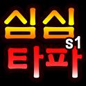 심심타파s1 icon