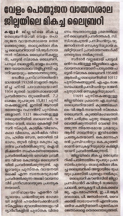 2014-11-03_Madhyamam-best-library.jpg