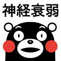 くまモンの神経衰弱(しんけいすいじゃく)〜トランプゲーム〜 icon