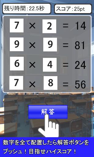 玩教育App|かけ算パズル[数字のパズル]免費|APP試玩