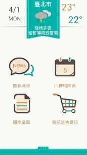 【免費漫畫App】宅訊王-APP點子
