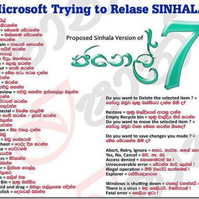 WINDOWS-7 -Release SINHALA