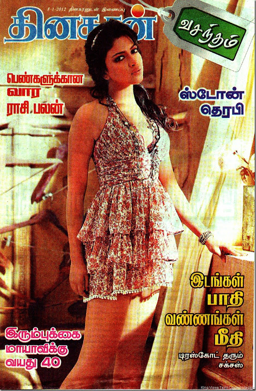 Dinakaran Tamil Daily Dated 08012012 Chennai Edition Vasantham Sunday Supplement Cover Story on Steel Claw @ 40