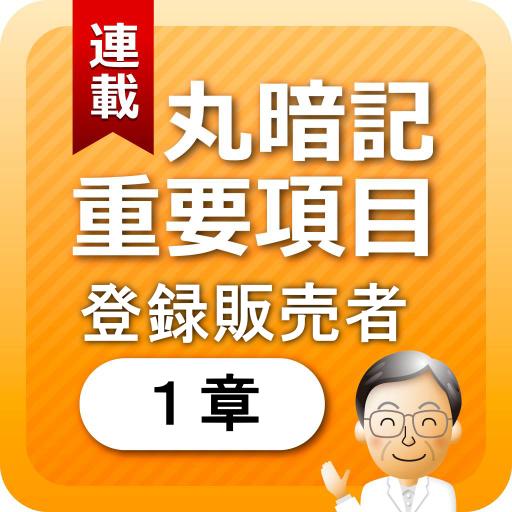 登録販売者1章 「覚えておきたい重要項目」 教育 App LOGO-APP試玩
