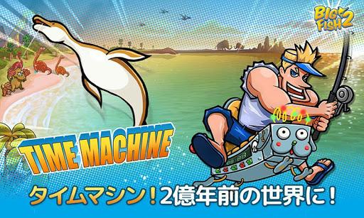 ビッグフィッシュ2 Mega Fishing