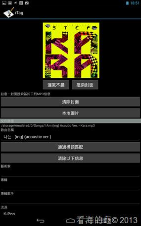 Screenshot_2013-09-06-18-51-44