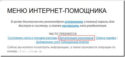 детализация счета мтс