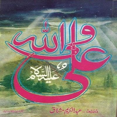 Aliun Wali Ullah