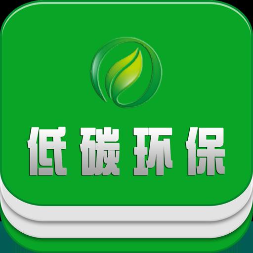 商業App|中国低碳环保平台 LOGO-3C達人阿輝的APP