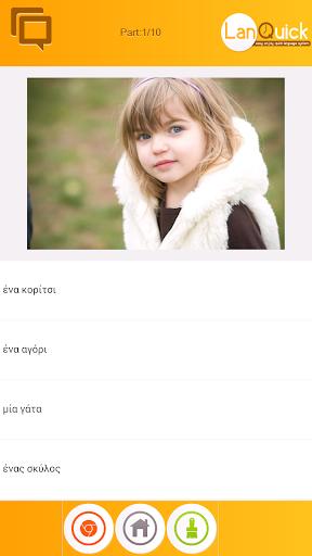 玩教育App|學希臘語隨著Lanquick免費|APP試玩