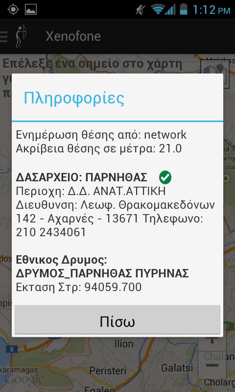 xenofone - screenshot