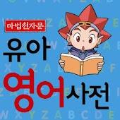 [마법천자문] 유아 영어사전_School