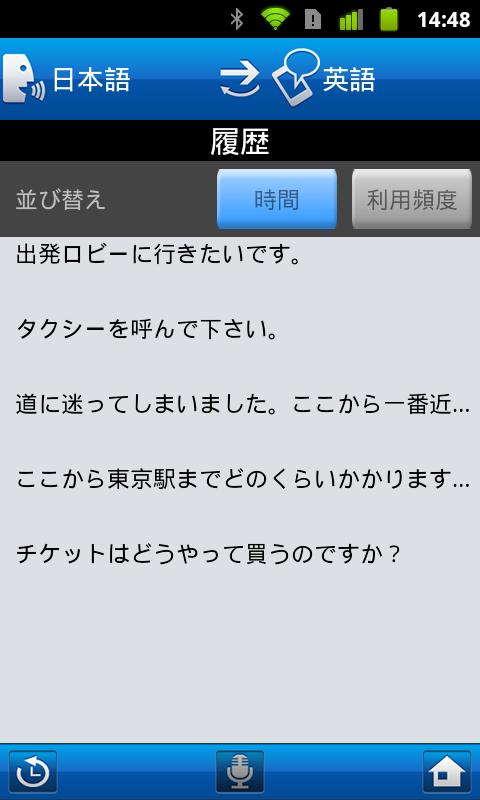 NariTra (成田机场语音翻译) - 屏幕截图