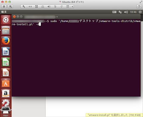 「端末」でVMware Toolsをインストール