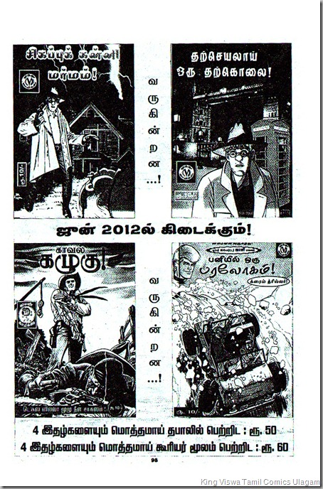 Muthu Comics Issue No 313 Dated Jn 2012 Vinnil Oru KullaNari Advertisements of the Fothcoming Issues