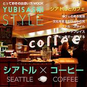 YUBISASHI Style シアトル×コーヒー