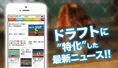 高校野球ニュース!のおすすめ画像3
