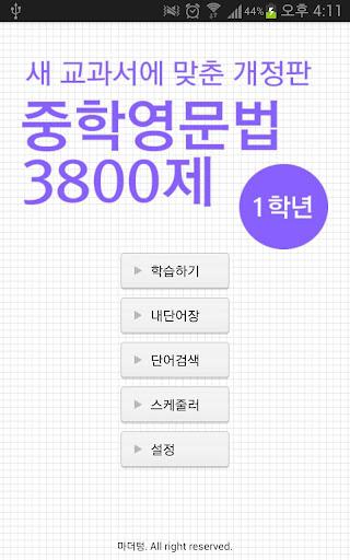 중학영문법 3800제 1학년