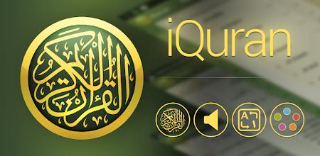 دانلود iQuran