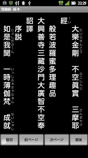 理趣経 -無料版-