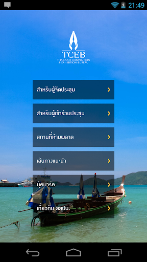 D-MICE Phuket