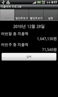 Screenshot of 지출억제 프로그램