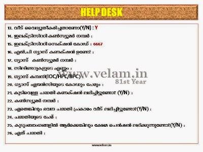 VPV_Ration_Card_Help_Desk-Slide (7).JPG