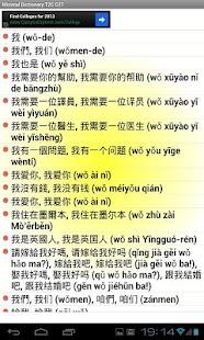 dictionaryพจนานุกรมไทยจีน汉泰汉词典- screenshot thumbnail