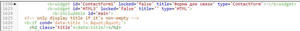 изменяем код обратной связи blogger