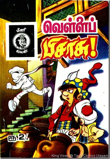 Mini Lion Comics Issue No 12 Vellai Pisasu